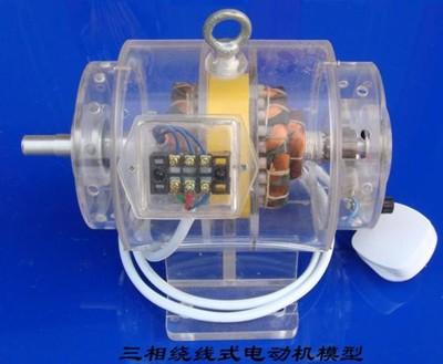 电动机教学模型