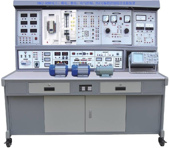 SBGJ-628E电工、模电、数电、电气控制、PLC可编程控制综合实验装置 一、产品的特点:   实验台具有较完善的安全保护措施,较齐全的功能。电工、电气控制、PLC可编程控制实验器件采用适应性强的模块式挂箱;在实验屏上完成实验,实验方法灵活,动手能力强,实验连线接点接触可靠,符合不同深度,不同广度的教学要求。数电、模电在九孔通用电路板挂箱上完成,根据实验复杂程度选取挂箱个数,根据实验电路在通用电路板上拼插实验电路,实验元件制成透明创新模块,直观性好,盒盖印有永不褪色元件符号,线条清晰美观。盒体与盒盖结合