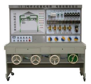 吨桥式起重机电路,电器故障实验台